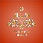 Туристическое агентство «Allan Travel» / Турагентство «Аллан Тревел» г. Бровары